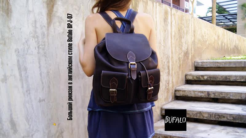 Большой рюкзак в английском стиле Bufalo BPJ-07
