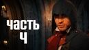 Игрофильм Assassins Creed Unity Единство — Часть 4