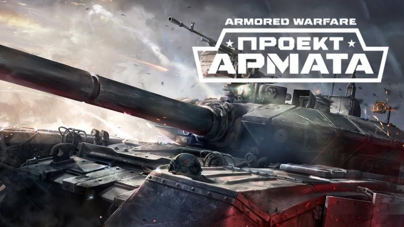 Armored ПВЕ Draco - машина смерти