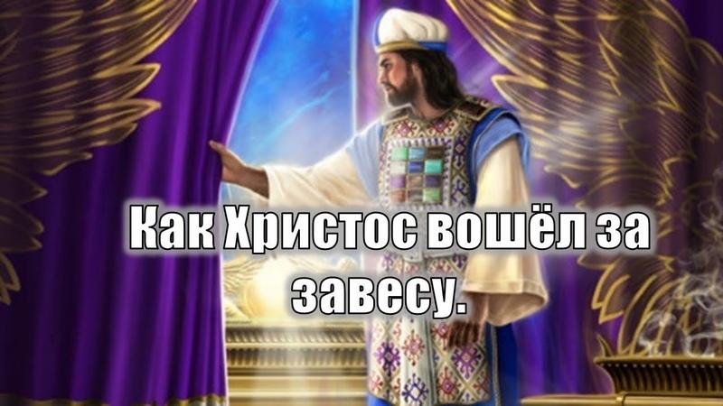 05. Как Христос вошёл за завесу.