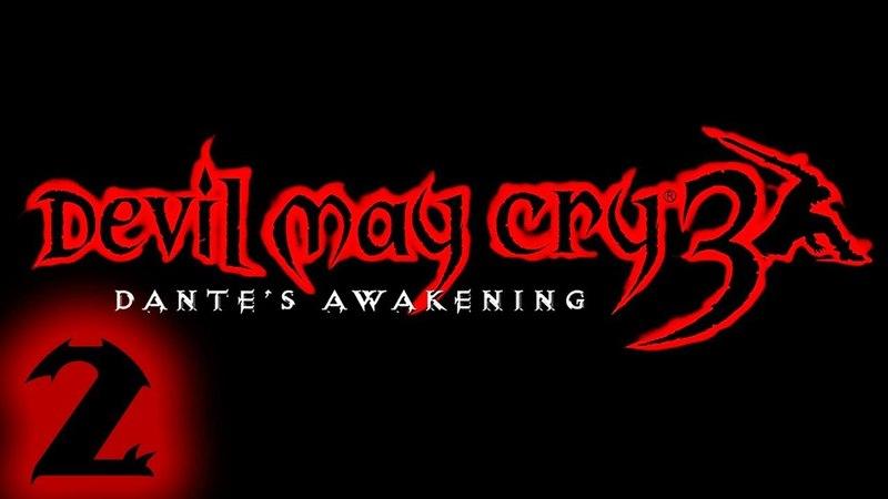 Devil May Cry 3: Dante's Awakening - Прохождение 2