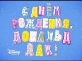 День рождения Дональда Дака - 9 июня на Канале Disney!