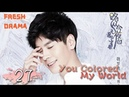 You Colored My World【路从今夜白之遇见青春 27】 ——Chen Ruoxuan、An Yuexi | Welcome to subscribe Fresh Drama