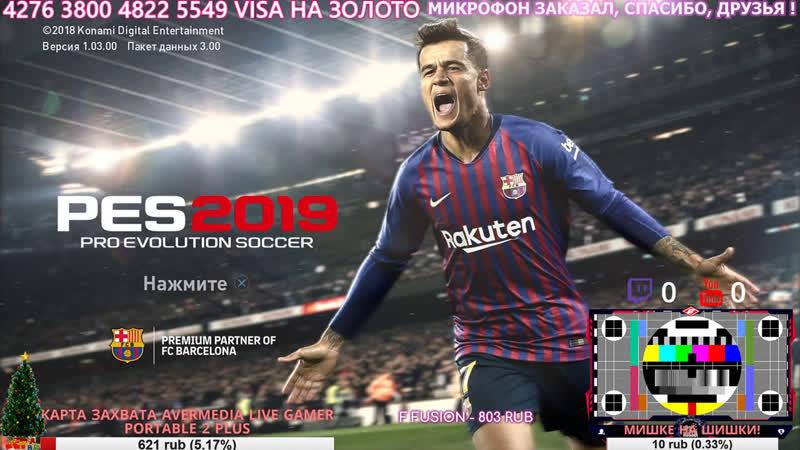 PES 2019 MY CLUB 96 Результат и рейтинг Вперед