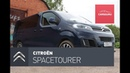 Citroen SpaceTourer Конёк французов