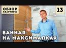 Ремонт на Пискаревском — ВАННАЯ НА МАКСИМАЛКАХ