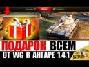ПОДАРКИ ВСЕМ ОТ WG В АНГАРЕ НОВОГО ПАТЧА 1 4 1 в World of Tanks