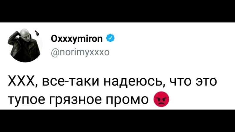ОКСИМИРОН И РЭППЕРЫ ПРО СМЕРТЬ XXXTENTACION