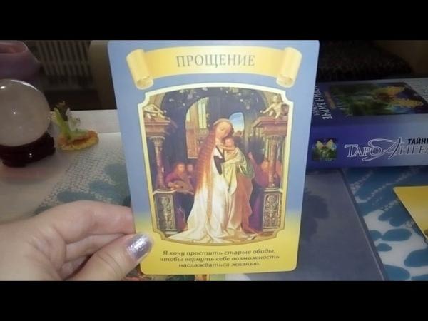 Расклад сеанс Рейки,Совет от Девы Марии Королевы Ангелов .Оракул Дорин Верче.