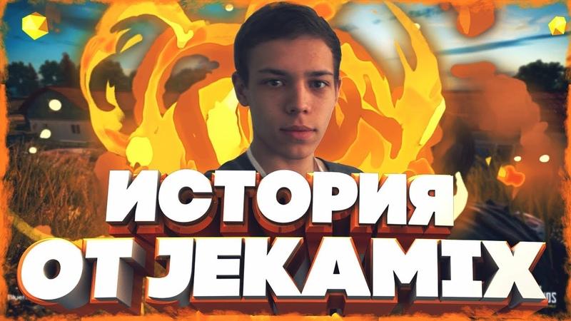 JEKAMIX РАССКАЗЫВАЕТ ИСТОРИЮ 1