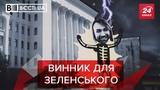 Олег Винник допоможе Зеленському, Вст.UA. Жир, 4 трав...