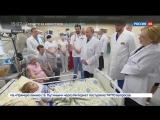 Владимир Путин и Сергей Собянин посетили новый корпус Морозовской детской больницы