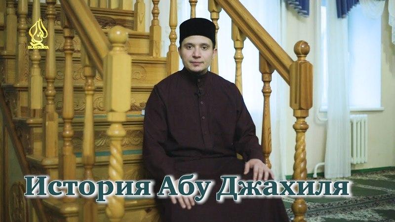История Абу Джахиля