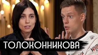 Pussy Riot  бисексуальность, FACE, тюрьма / вДудь Новая Школа