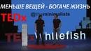 Меньше вещей богаче жизнь Минимализм TED на русском