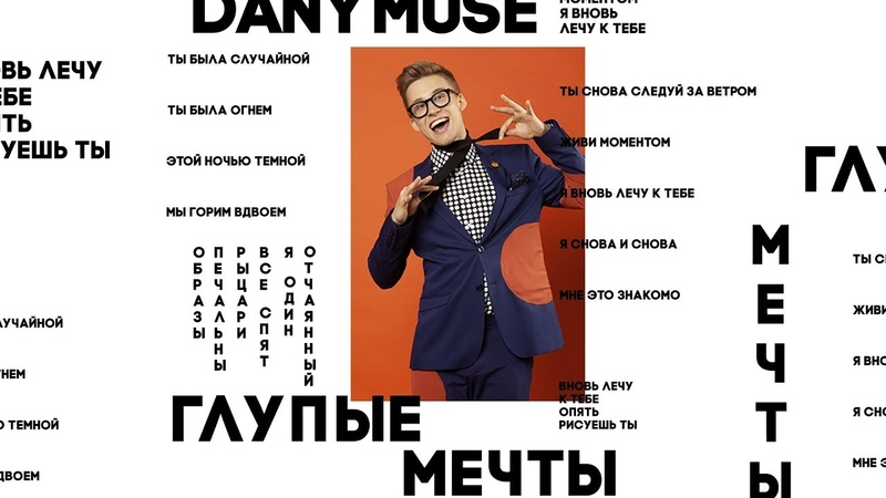 DanyMuse - Глупые мечты (Премьера трека, 2018)