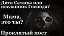 Истории на ночь 3в1 1 Дитя Сатаны или посланник Господа 2 Мама это ты 3 Пр0клятый пост
