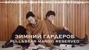 Shopping Vlog 3: Зимний гардероб. PullBear, Mango, Reserved