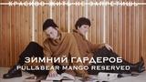 Shopping Vlog #3 Зимний гардероб. Pull&ampBear, Mango, Reserved