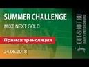 24.06.2018 MIXT NEXT GOLD - SUMMER CHALLENGE