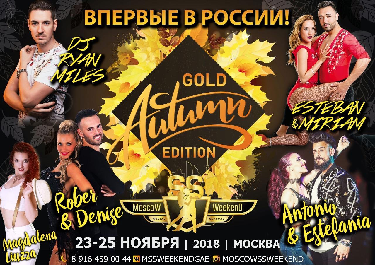 Афиша Москва GOLD AUTUMN EDITION. МОСКВА. 23-25 НОЯБРЯ 2018