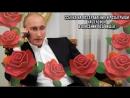 Путин поздравил женщину с Днём Рождения