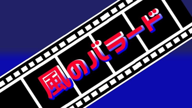 【闇音レンリ】 風のバラード 【オリジナル曲】