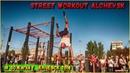 ЗОЖигай Алчевск 2018 г Street Workout Alchevsk