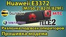 Как разлочить модем под все симки БЕСПЛАТНО! Прошивка модема e3372, Мегафон М150-2, МТС 827F, Tele2.