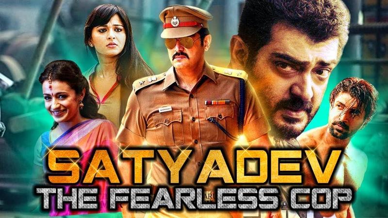 Satyadev The Fearless Cop (Yennai Arindhaal) Hindi Dubbed Full Movie | Ajith Kumar, Trisha Krishnan