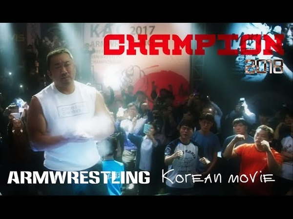 ★ C H A M P I O N ★ 2018 ➤ Arm Wrestling Action Movie » Freewka.com - Смотреть онлайн в хорощем качестве