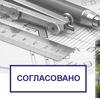 Строй Сам Сочи | Разрешение на строительство