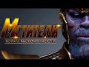 Мстители Война бесконечности - В кино с 3 мая 2018