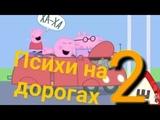 Приколы про свинку пеппу психи на дорогах 2, (без мата)