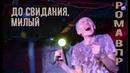 Рома ВПР - До свидания - Рома впр Археология, 16.08.2018