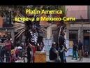Platin America Встреча в Мехико Сити
