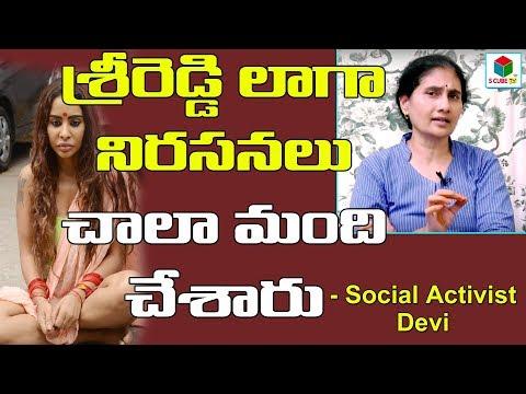 శ్రీరెడ్డి లాగా చాలా మంది చేశారు    Social Activist Devi About Sri Reddy Protest At MAA