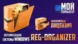Оптимизация и очистка Windows REG ORGANIZER