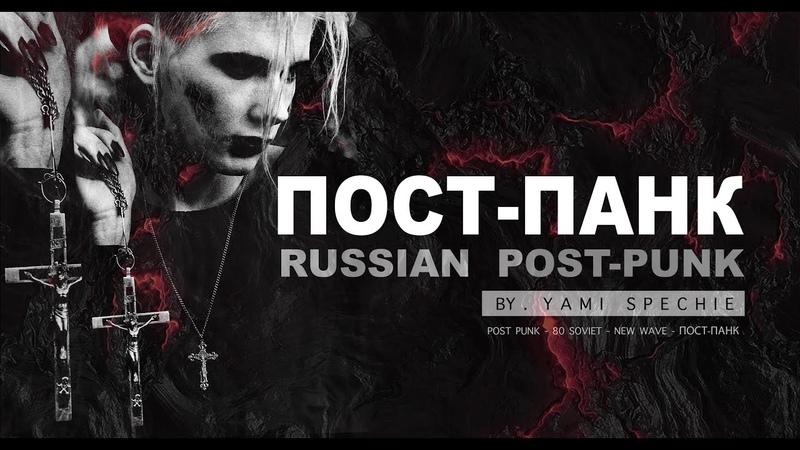 RUSSIAN POST-PUNK MIX РУССКИЙ ПОСТ-ПАНК