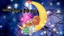 Спокойной ночи Музыкальная видео открытка