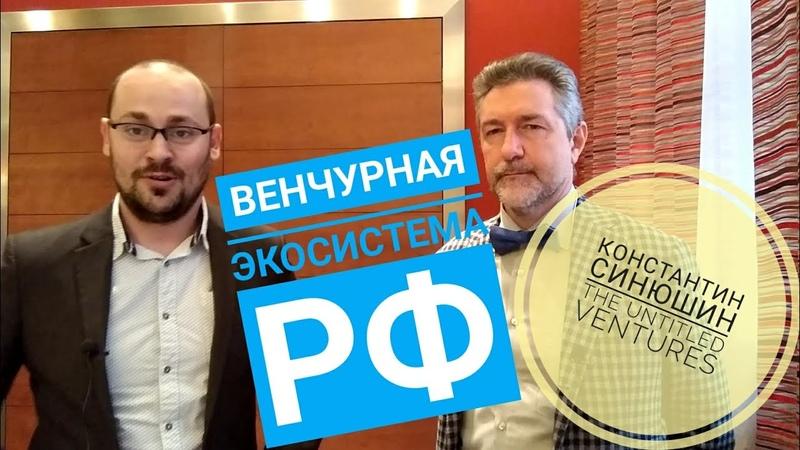 Халявных денег не будет - Венчурная экосистема России глазами инвестора