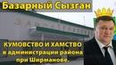 В Базарном Сызгане людям не платят зарплату Кумовство и хамство в администрации при Ширманове