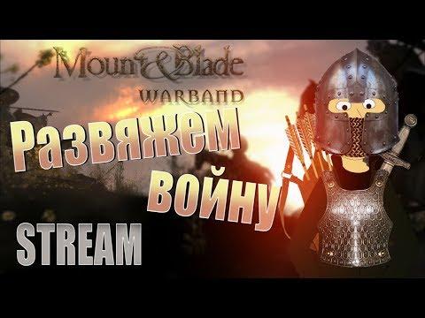 MOUNT BLADE WARBAND - РАЗВЯЖЕМ ВОЙНУ