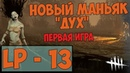 Dead by Daylight | Костян ►PLAY - LP 13 [ МЕМЕНТО МОРИ ДУХА ]