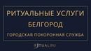 Ритуал Белгород Похороны Ритуальные услуги в Белгороде – Городская похоронная служба Bel.Ritual