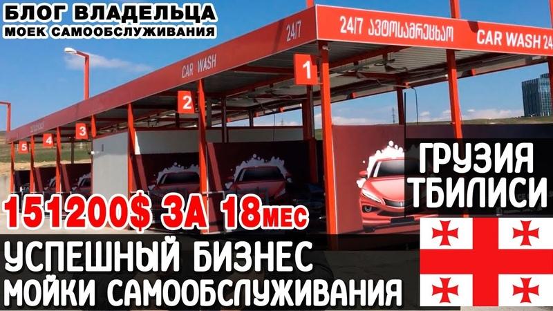 Прибыль 151200$ мойки самообслуживания Грузия, Тбилиси