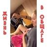 """Какая-то Юля on Instagram """"Снова короткое видео 😂 Не зайдёт - удалю 👽 Да, вот так мы жили с Никой две недели в Москве ❤️ Отмечай подружек в коммен..."""
