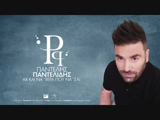 Pantelis Pantelidis - Αχ Και Να 'Ξερα Που Να ' Σαι