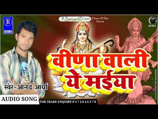 Sarswati Puja Song 2019 Vina Wali A Maiya Sarswati Vandana Anand Arya Bhojpuri Gana