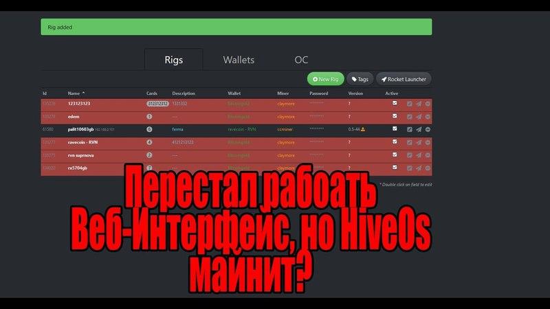 Решено! Перестал работать Web-интерфейс HiveOs? Чиним без VPN и Прокси